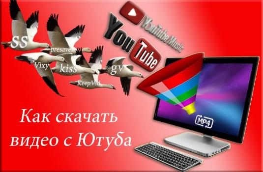 Чтобы скачать видео с Ютуба  по ссылке или программы скачать видео с Ютуба