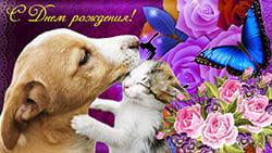 """Открытка с Днем рождения другу """"Друзья"""""""