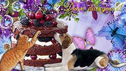 Красивые открытки с Днем рождения на kakchtogde.ru