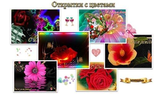 Коллекция гиф открыток с цветами на День рождения
