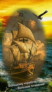 """""""Большому кораблю - большое плавание"""" открытка мужчине"""
