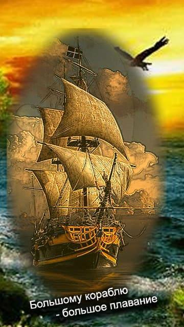 Большому кораблю - большое плавание. Открытка большой красивый парусник на фоне моря — пожелание настоящему мужчине который позитивен и многое и умеет. Скачать открытку мужчине бесплатно на телефон на сайте kakchtogde.ru